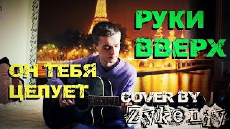 Руки Вверх - Он тебя целует (Cover by Zykeniy)