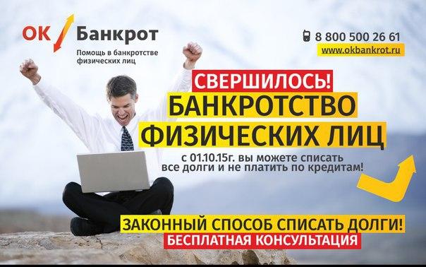 банкротство сочи