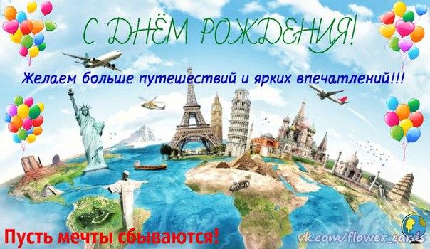 Поздравления в прозе с днем рождения про путешествия