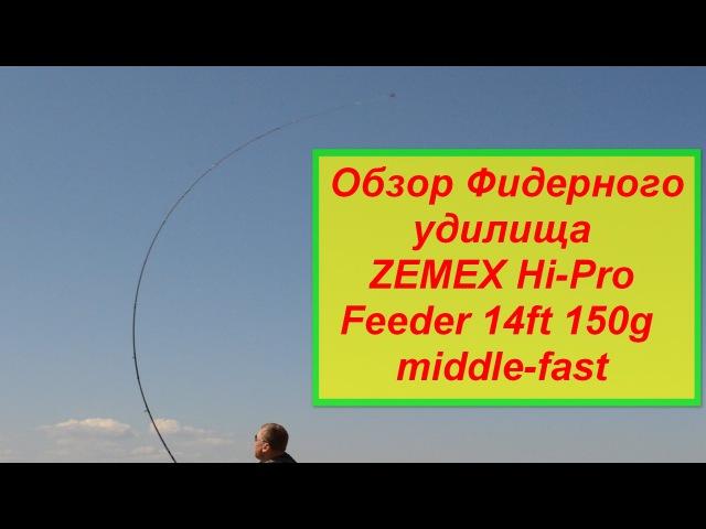 ZEMEX Hi Pro Feeder 14ft 150g middle fast Обзор фидерного удилища