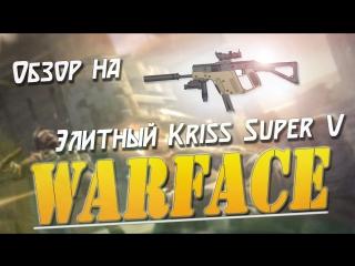 [WARFACE] - Обзор на Элитную Версию Kriss super v