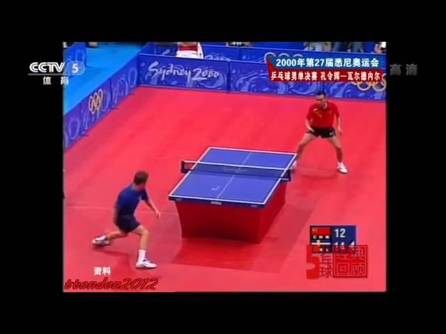 Jan-Ove Waldner vs Kong Linghui (Sydney 2000)