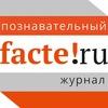 Интересные факты обо всём на свете, FACTE.RU