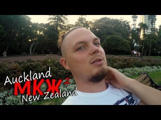 МКЖ2-17 Auckland, New Zealand
