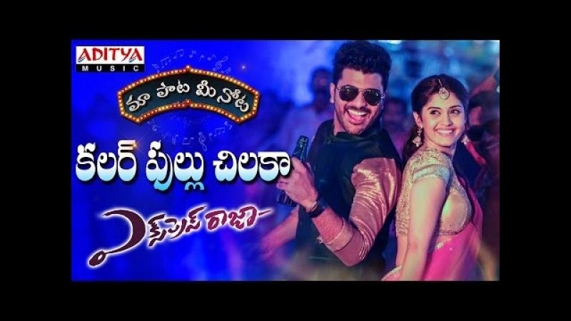 Colorful Chilaka Full Song With Telugu Lyrics II మా పాట మీ నోట II Express Raja Songs