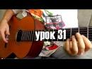 Malaguena - простой урок для новичков на гитаре (31)