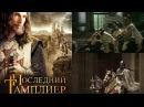 Арн Рыцарь Тамплиер 1 серия Исторический фильм