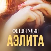 Логотип Фотостудия Аэлита