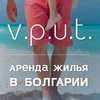 V.P.U.T. - аренда апартаментов в Болгарии