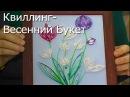 Квиллинг Весенний Букет - Видео Мастер-Класс