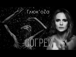 Глюк'oZa — СОГРЕЙ / ПРЕМЬЕРА 2016