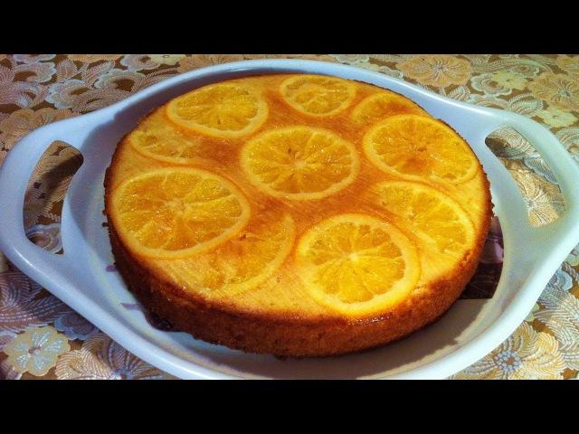 Пирог Перевертыш с Апельсинами Пирог с Апельсинами Pie With Oranges Recipe Очень Простой Пирог