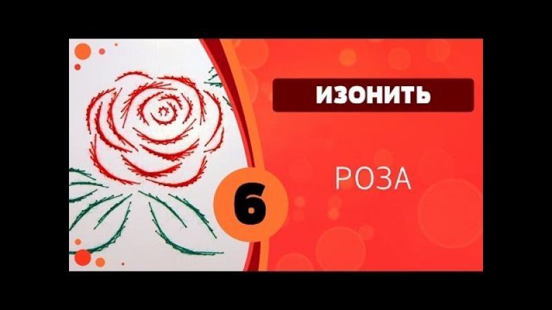 Изонить 06 Роза Дуга