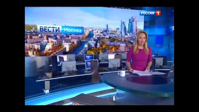 Начало программы Вести Москва с немного измененной заставкой Россия 1 05 10 2016