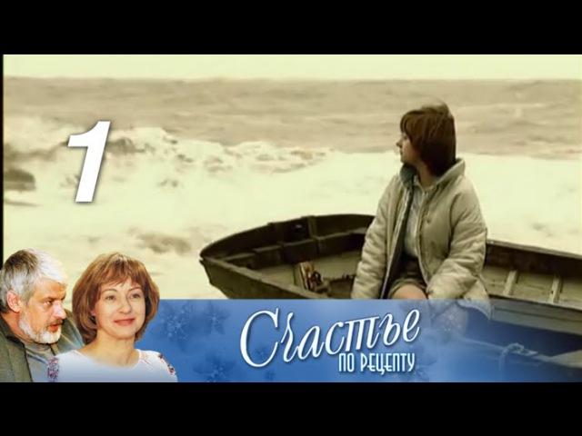 Счастье по рецепту Серия 1 2006 @ Русские сериалы