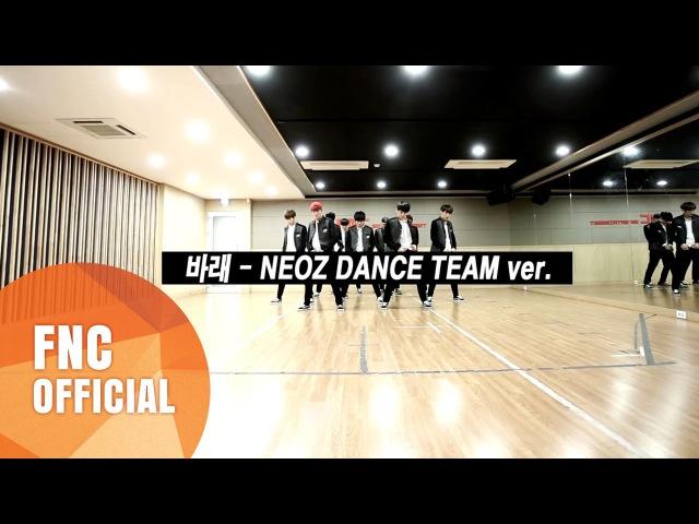 [d.o.b 2nd Mission] 바래(I Hope) - NEOZ DANCE TEAM ver.