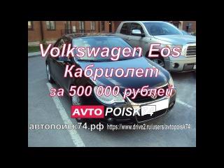 Volkswagen Eos. Осмотр в Челябинске.