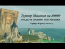 Archeage 2.9 Турнир Миликов на 100000 голды и звание топ милика Марли часть 1