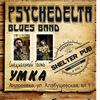 Psychedelta Blues Band и спец. гость Умка 28.01