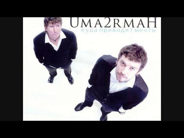 UmaTurman - Che Gevara (lyrics in the description)