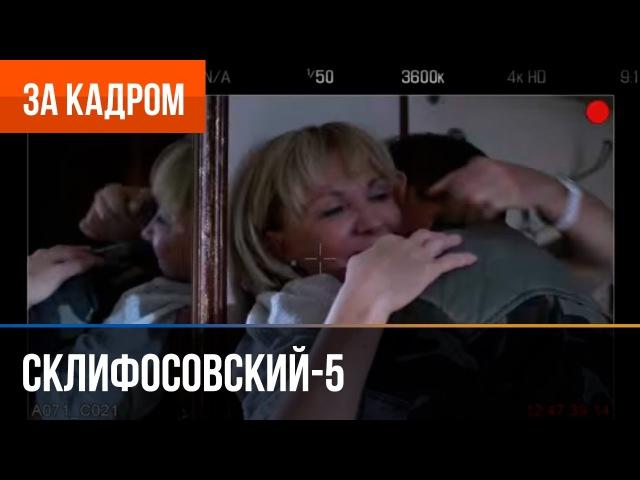 ▶️ Склифосовский 5 сезон Выпуск 3 За кадром