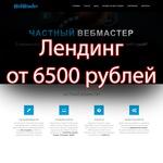 Частный вебмастер в москве создание сайтов выбрать на сайте компании