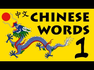 1000 Common Chinese Words with Pronunciation
