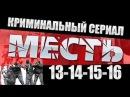 Месть Россия 13-14-15-16 серия ⁄ 2015 Криминальный сериал