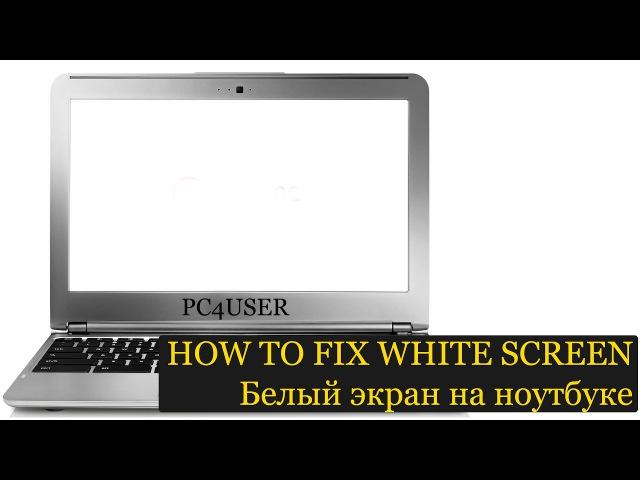 Белый экран на ноутбуке простой ремонт в домашних условиях без звука