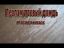 Перламутровый дождь!Ottochento!Шелковые стены!Бархат шелк!Декоративные покрытия Донецк