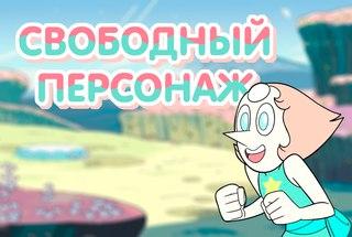 ASK STEVEN UNIVERSE | ВКонтакте