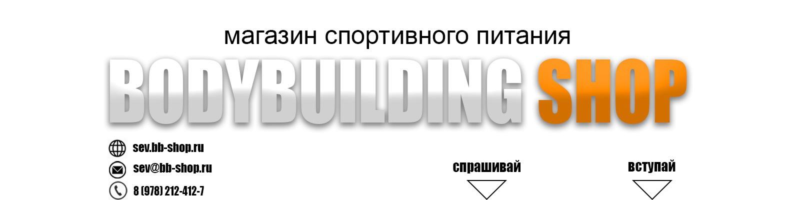 44231b7e1a48 Спортивное питание Крым   Севастополь   ВКонтакте