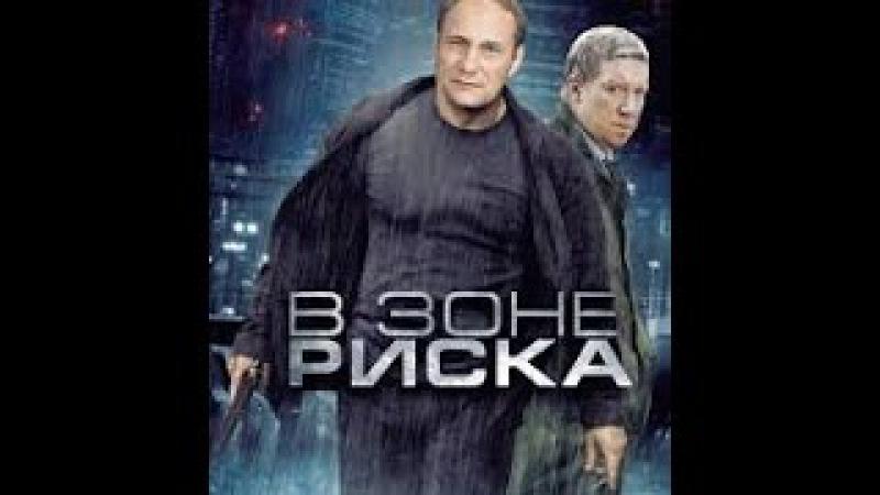 В зоне риска серии 10 11 12 Россия 2013 г