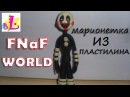 Марионетка из пластилина ФНАФ из пластилина Marionette from clay FNaF World
