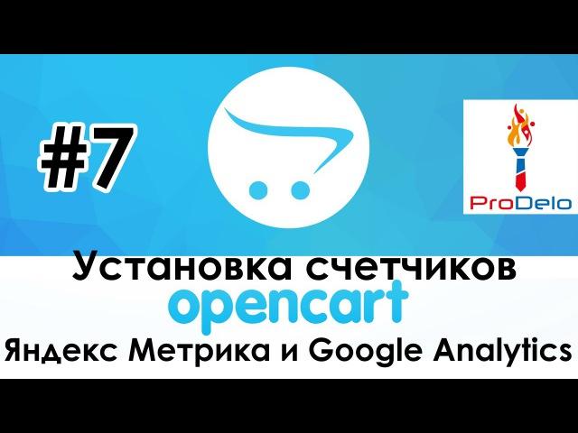Установка счетчиков Яндекс и Google на Opencart 2 OcStore 2.1.0.2.1 7