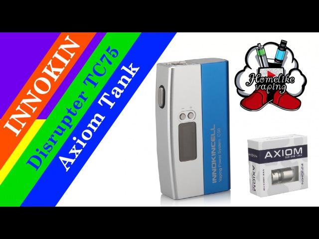 INNOKIN Disrupter TC75 и бак Axiom. Обновлённая система парения и просто бачок.