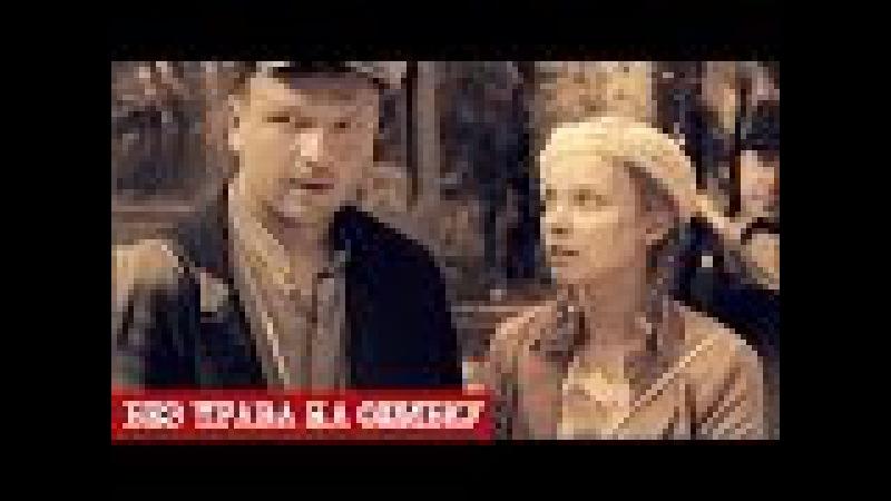 Военный фильм - Без права на ошибку/ Операция Город