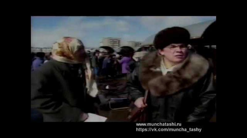 Мунча Ташы Базарда