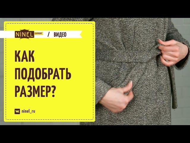 Как подобрать размер верхней одежды Как правильно подобрать размер шубы пальт