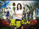 [J-Movie] Кошмар-чан [2014]   Кошмарочка [рус.саб]