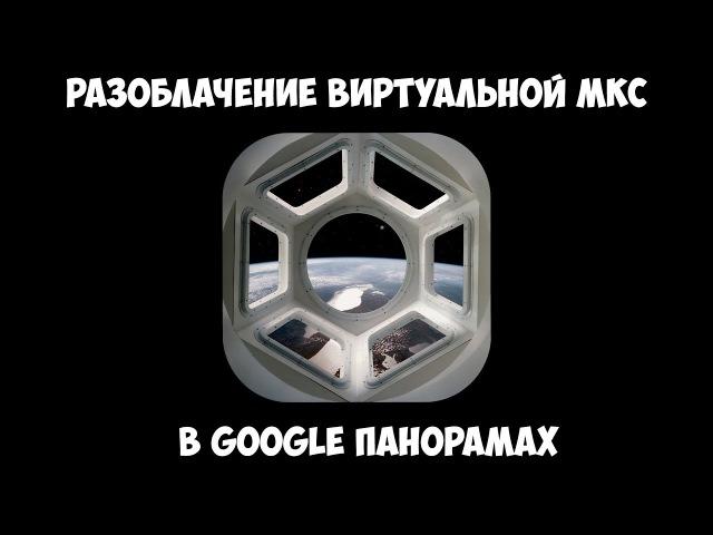 Разоблачение виртуальной МКС в Google панорамах на канале Макса Беляева
