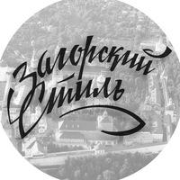 Логотип Загорский Стиль / Магазин одежды / Печать принта