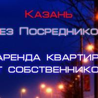 Без Посредников Казань - Снять сдать квартиру