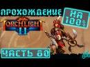 Torchlight 2 Прохождение Хардкор NG Часть 80 Совершенно заурядный портал