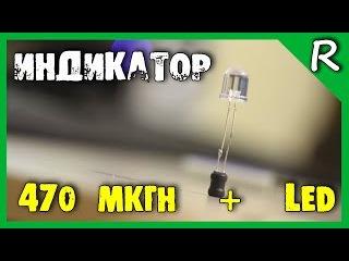 Индикатор для диагностики материнских плат (470 мкгн + LED)[© Игорь Шурар 2016]