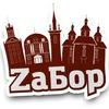 Запорожье. Городской портал ZаБор