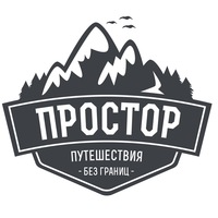 Логотип ПРОСТОР - путешествия, походы - Ростов,Краснодар