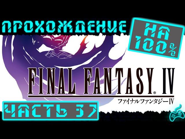 Final Fantasy IV Прохождение Часть 37 Вавилонская башня 10 7 этаж Ледяные доспехи