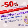 Domum Дизайн інтер'єру Луцьк Дизайн Рівне Київ