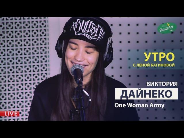 Виктория Дайнеко - One woman army (Весна FM LIVE)